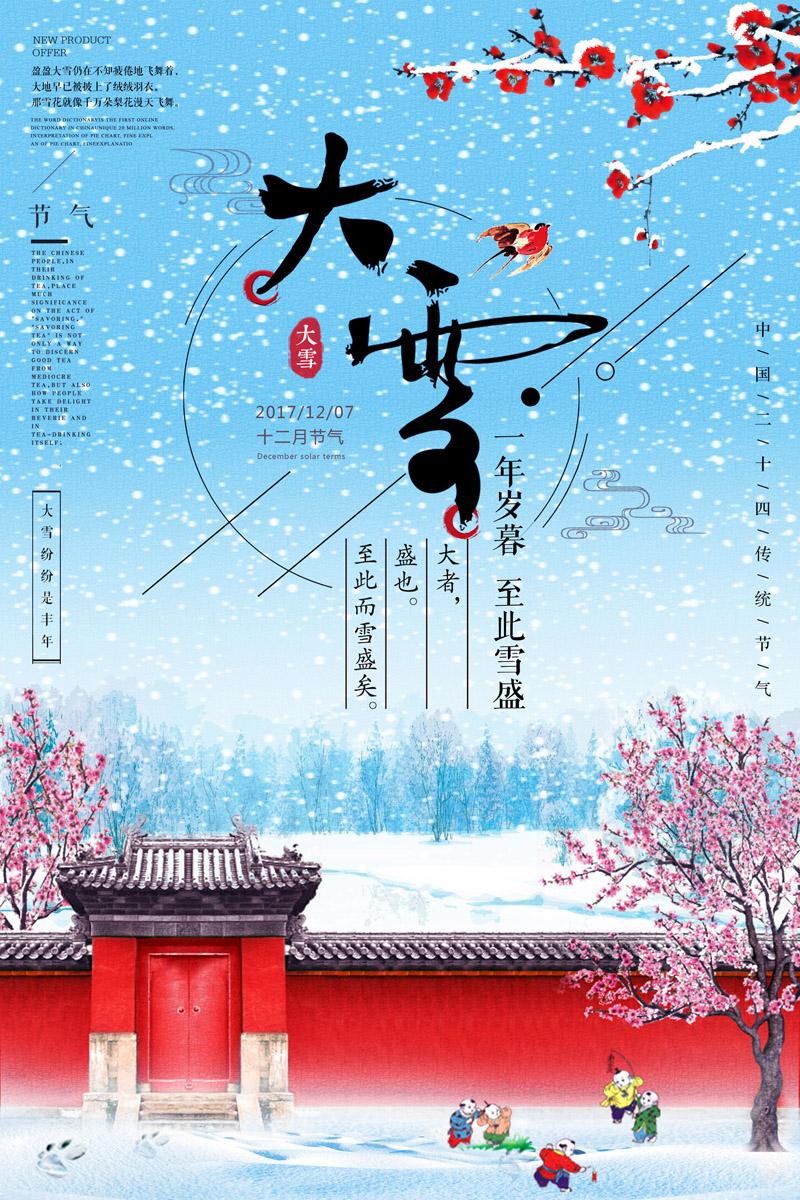 红色建筑桃花树中国风大雪海报