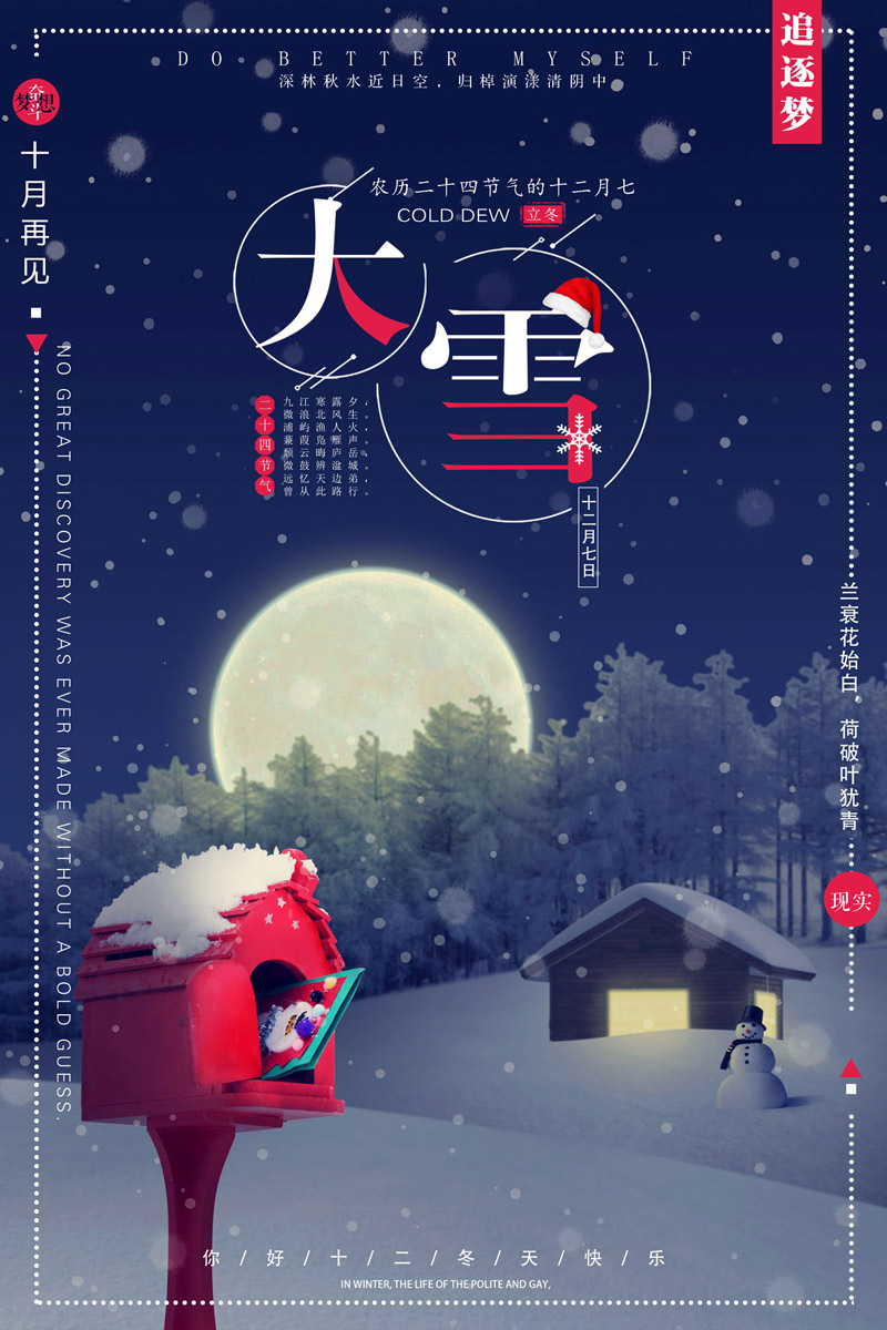 红色信箱中国风大雪节气海报