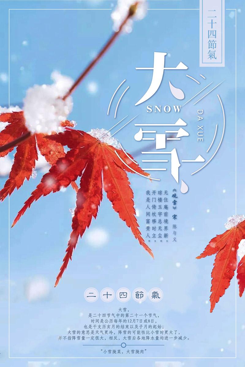雪花枫叶中国风大雪节气海报