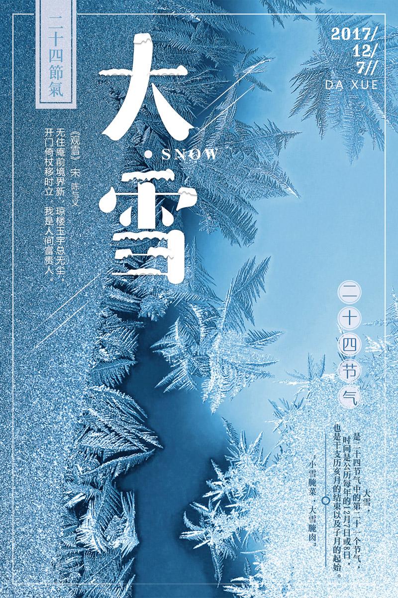 冬天树林中国风大雪节气海报