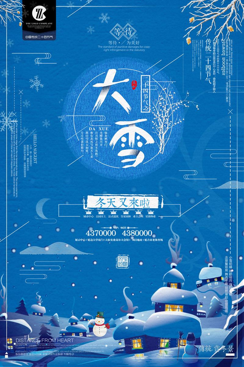 蓝色雪层中国风大雪节气海报