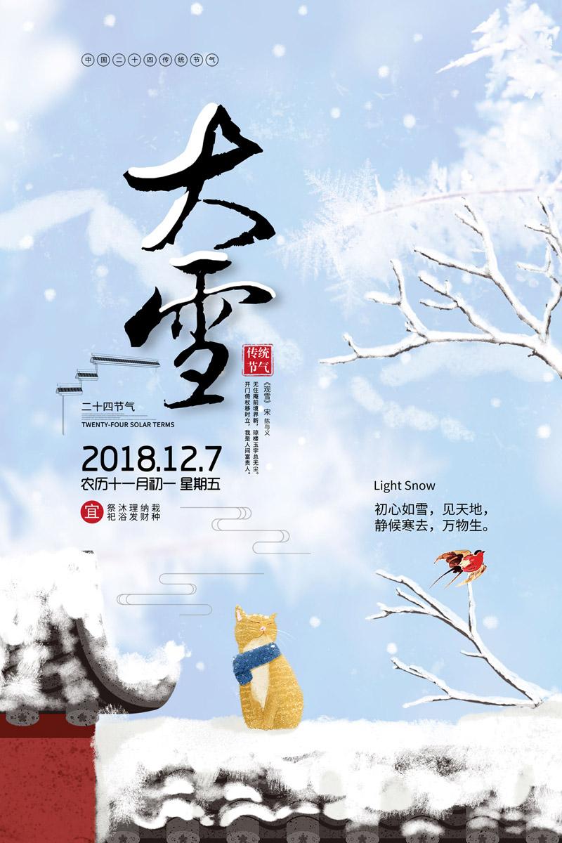 白云小猫雪树中国风大雪海报