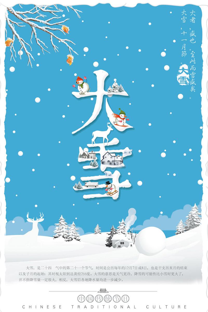 雪球树林中国风大雪海报