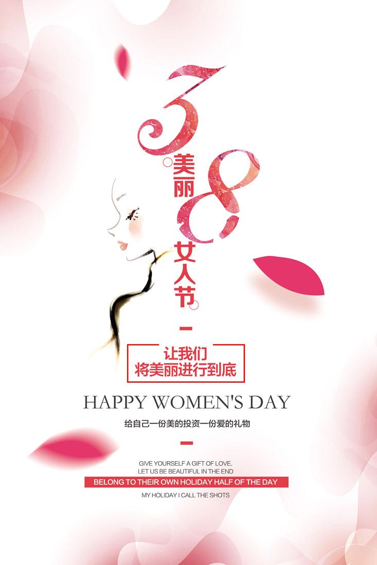 花朵手绘美女妇女节海报