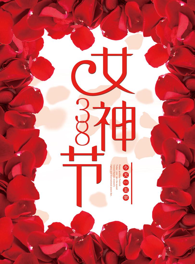 玫瑰花瓣女人节海报