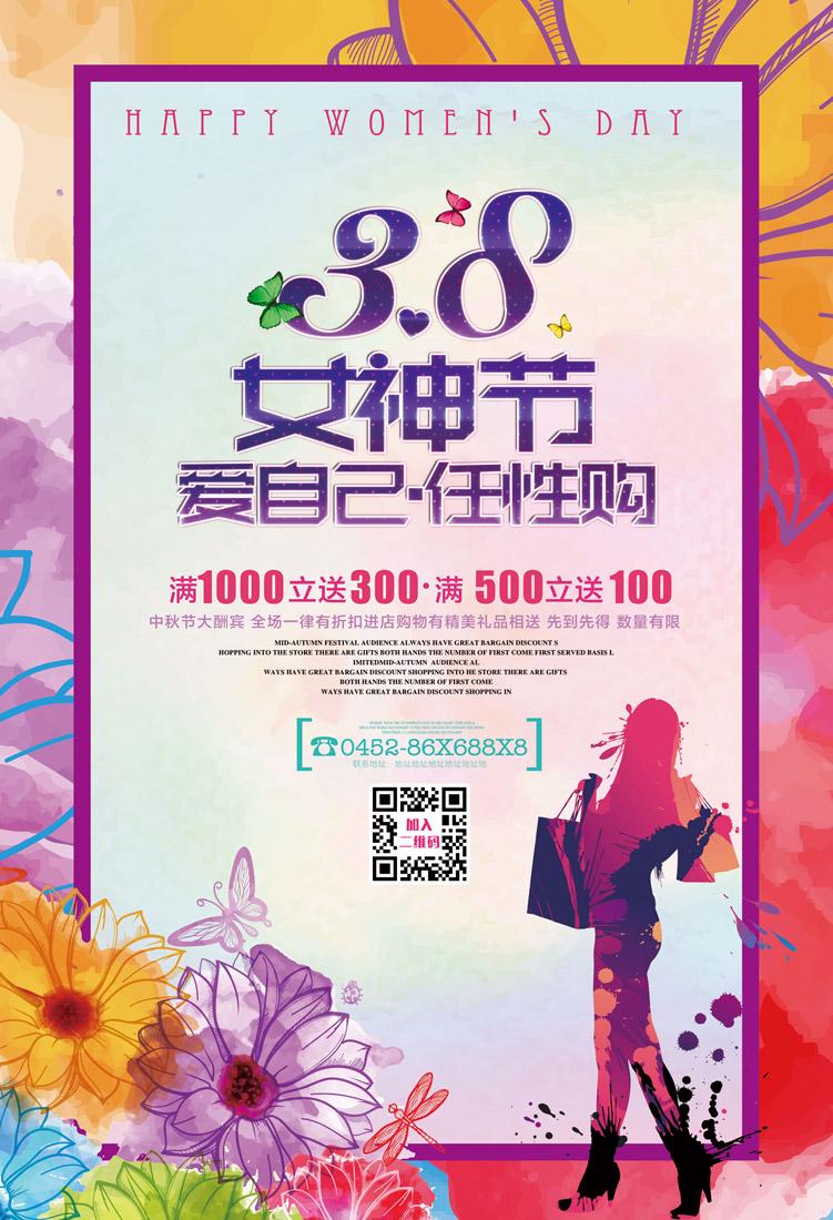 水彩美女花朵女人节海报