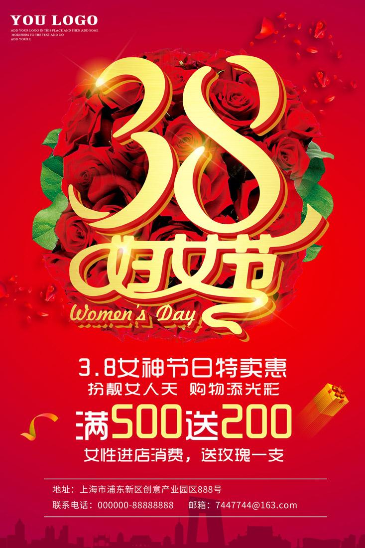 城市建筑玫瑰花女人节海报