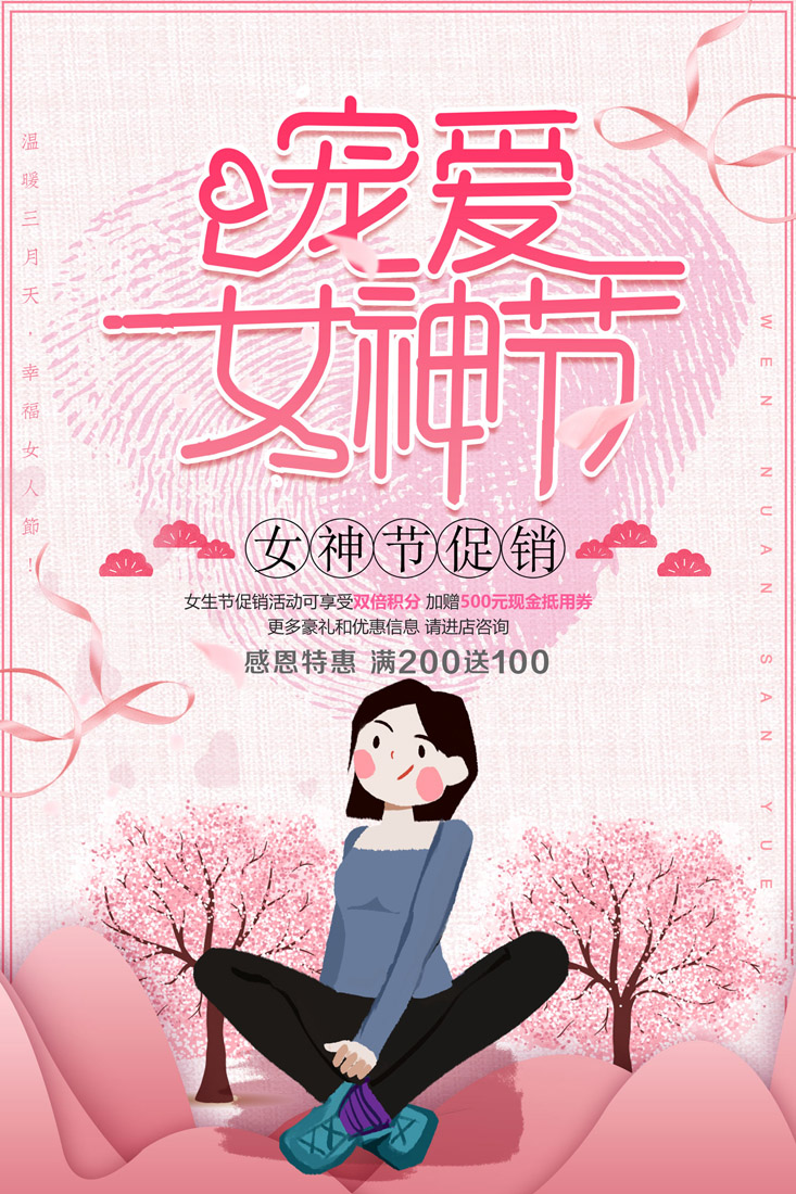 桃花卡通美女女神节海报