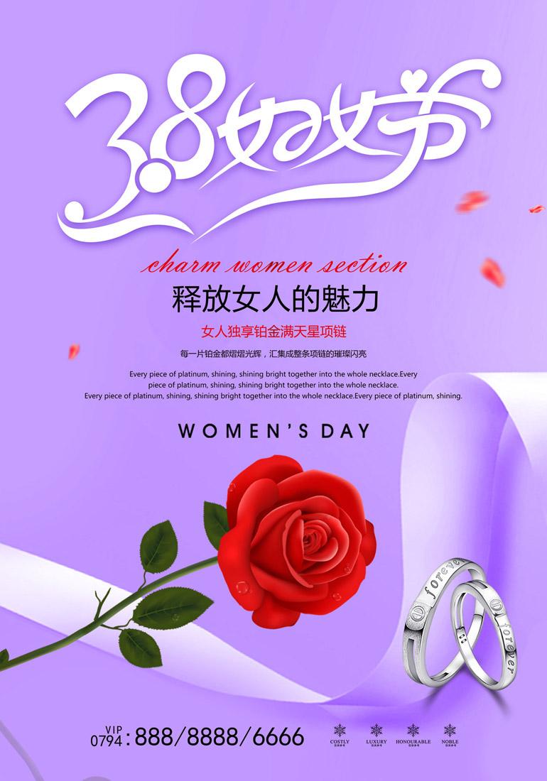 玫瑰花戒指女审节海报