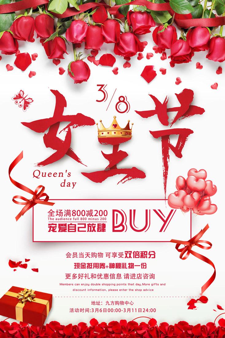 玫瑰花礼物女神节海报
