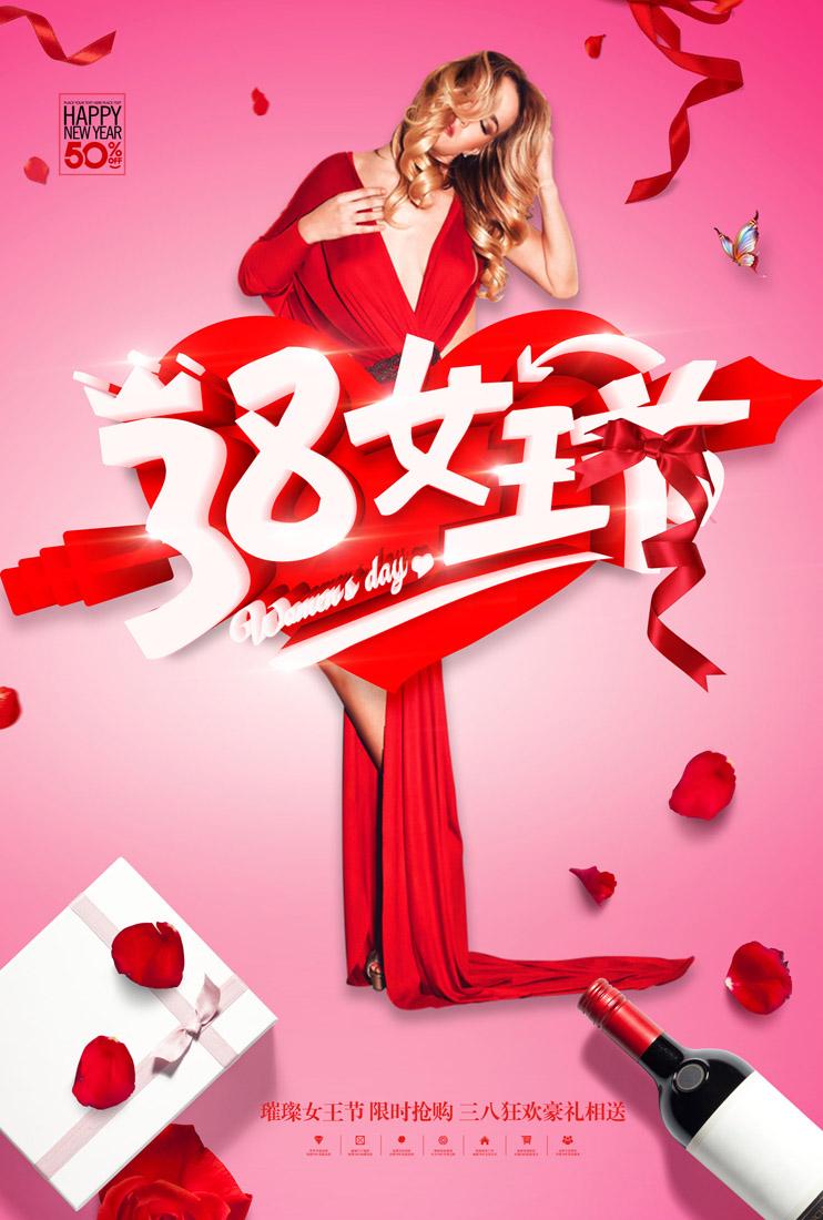 红酒玫瑰花女神节海报