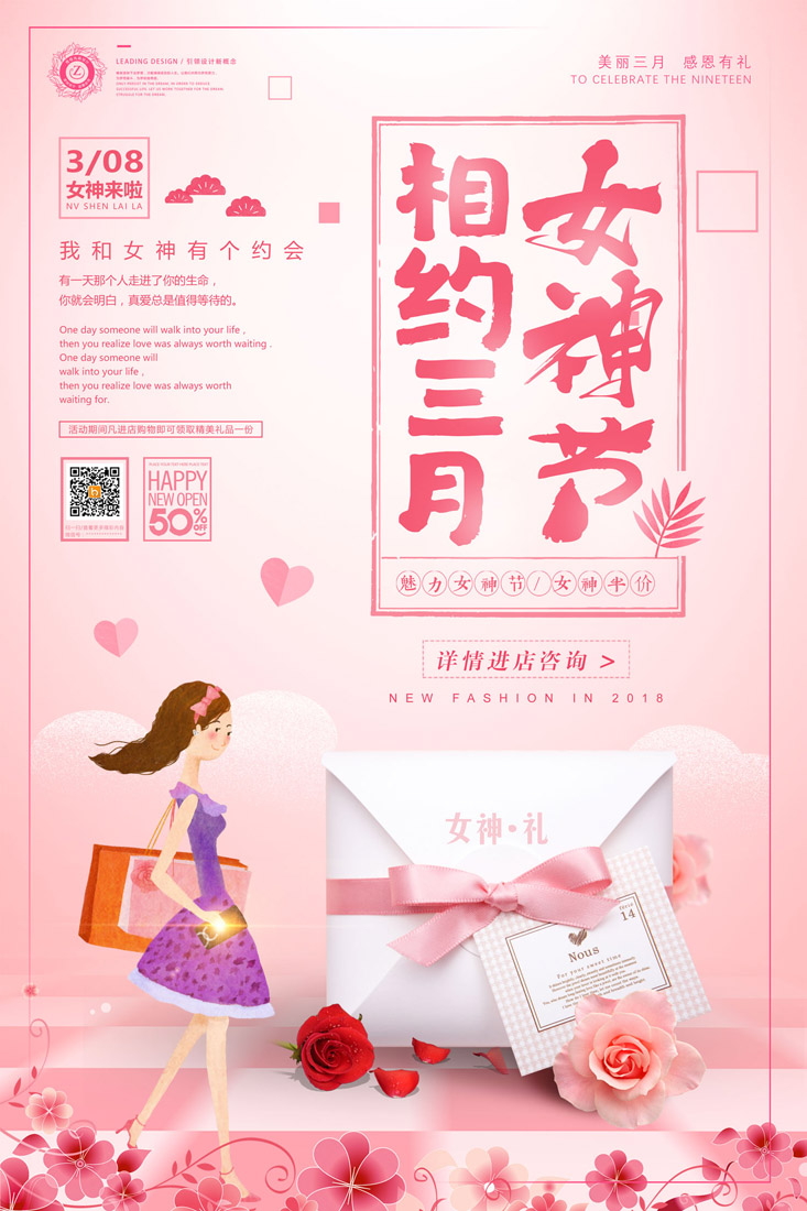 卡片美女花朵女人节海报