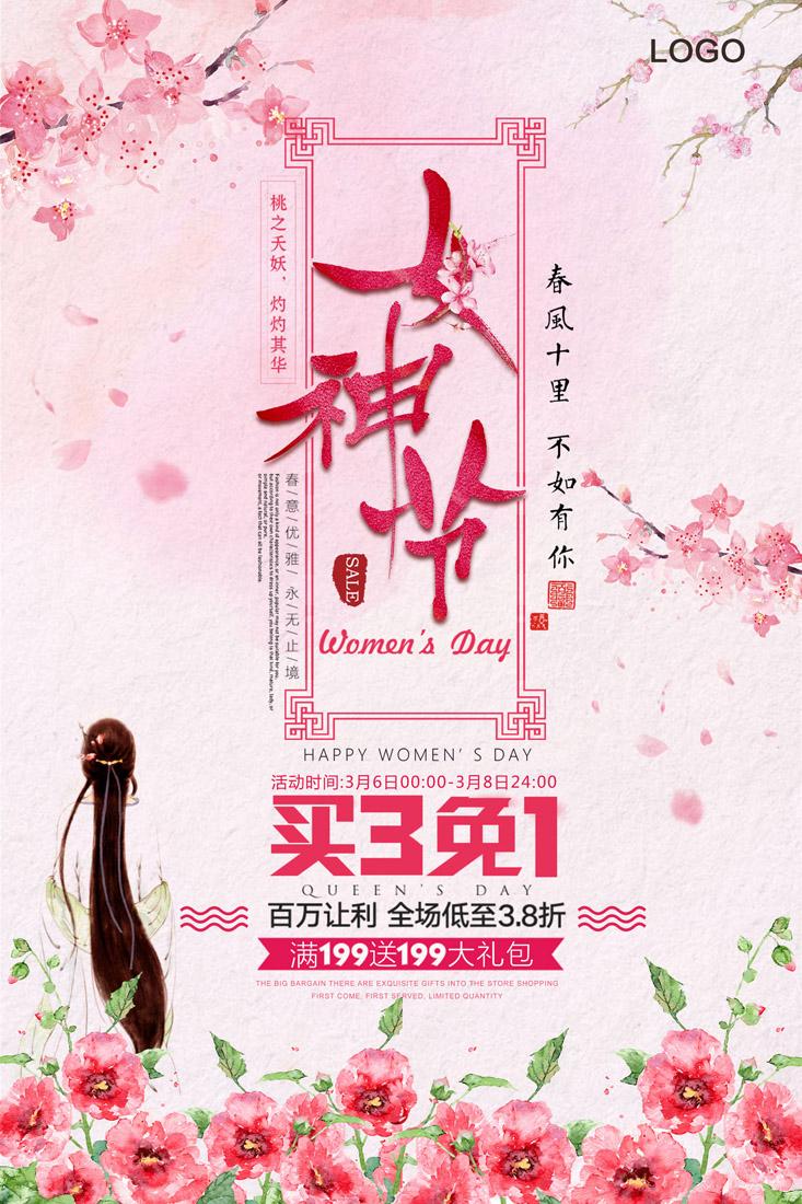 水彩花朵长发美女女人节海报