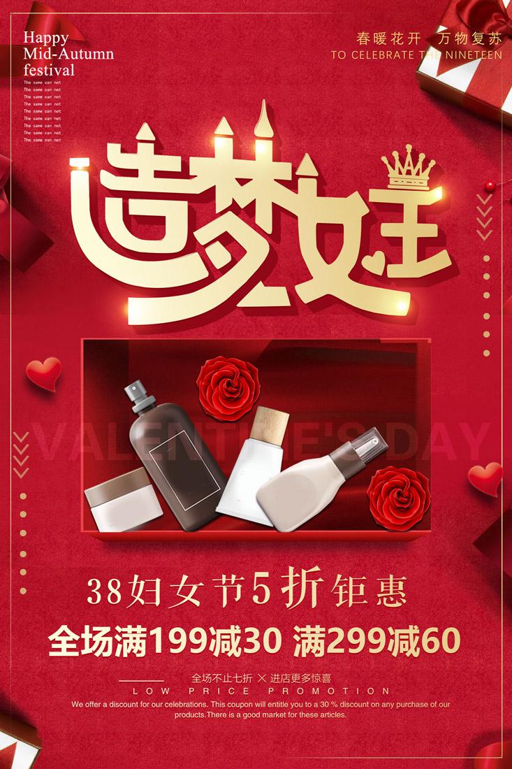 化妆品玫瑰花女人节海报