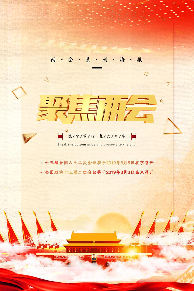 2019两会海报模板 (4)