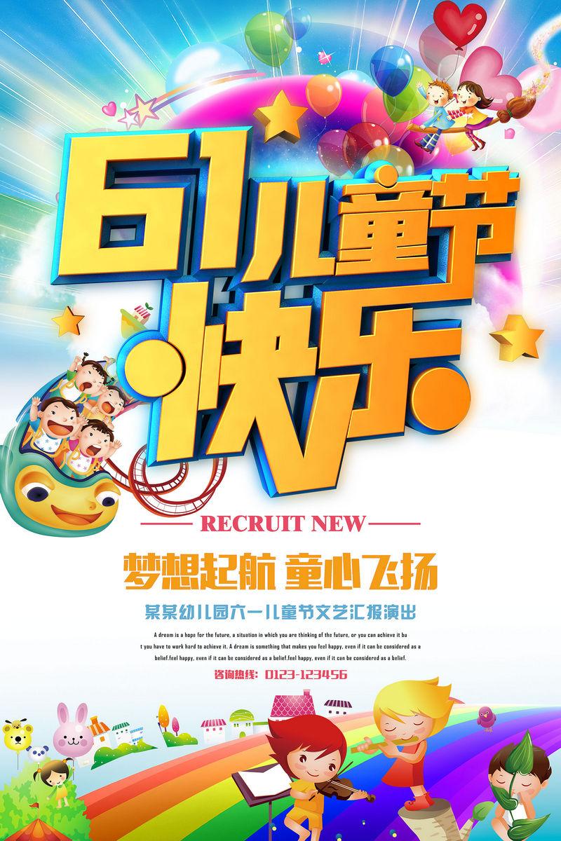六一儿童节海报 (35)