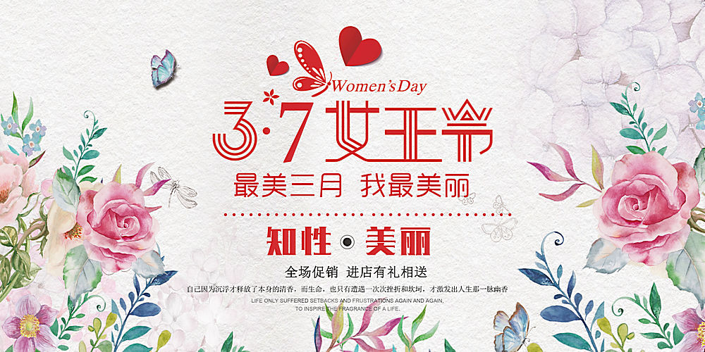 水彩花朵38妇女节海报