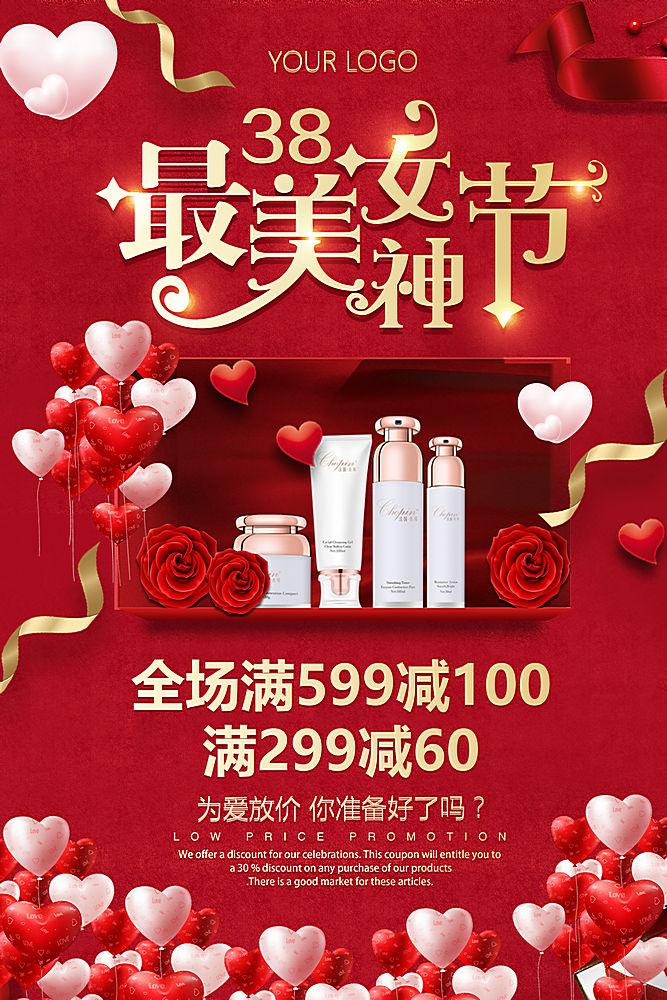 化妆品心形38妇女节海报