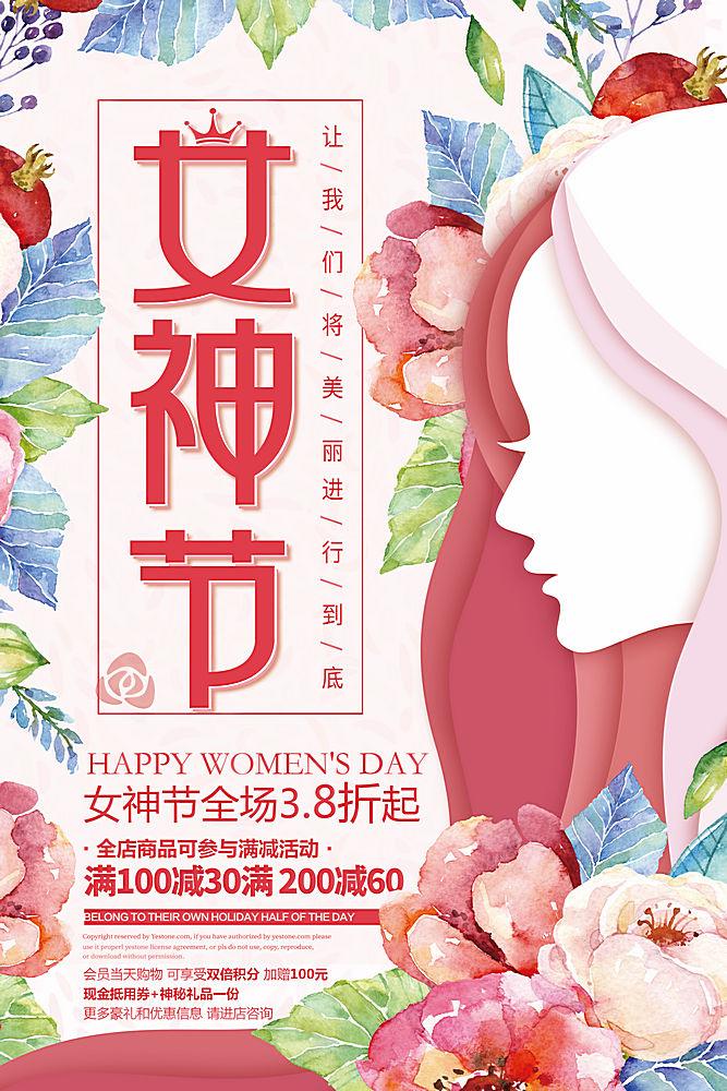 水彩花朵美女38妇女节海报
