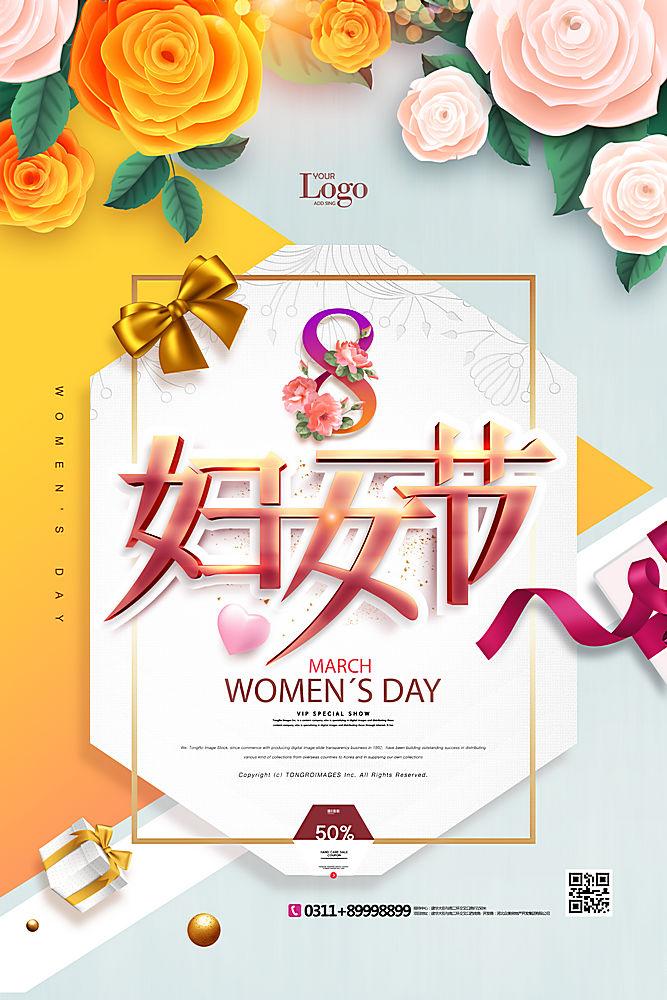 彩色花球38妇女节海报
