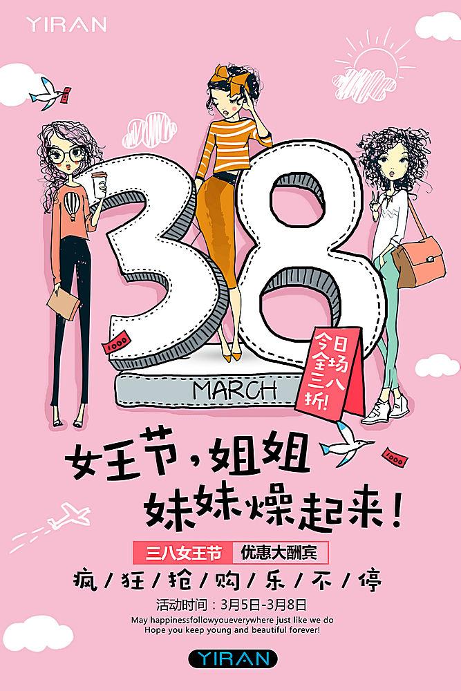 卡通美女38妇女节海报