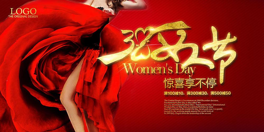 玫瑰花美女38妇女节海报
