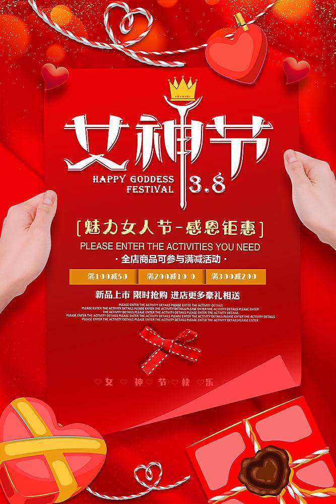 心形礼物38妇女节海报