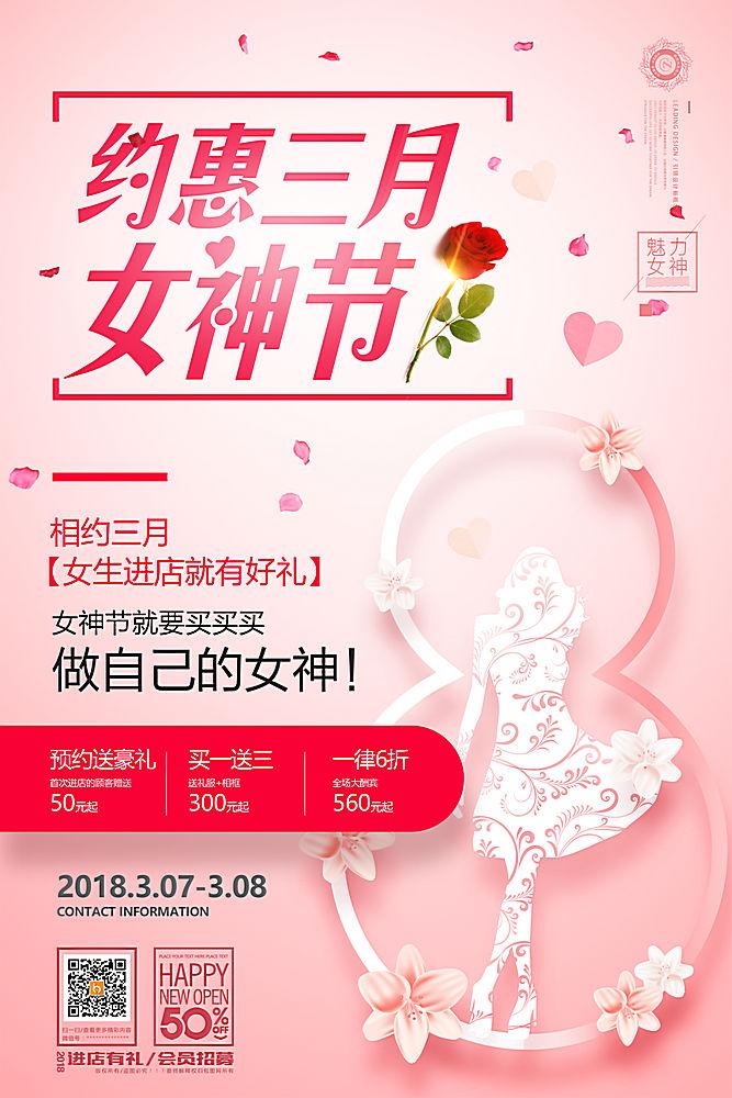 女神38妇女节海报