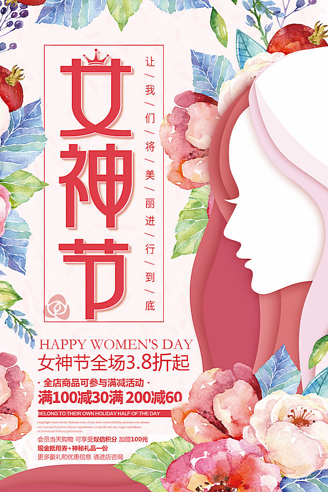 美女花朵38妇女节海报
