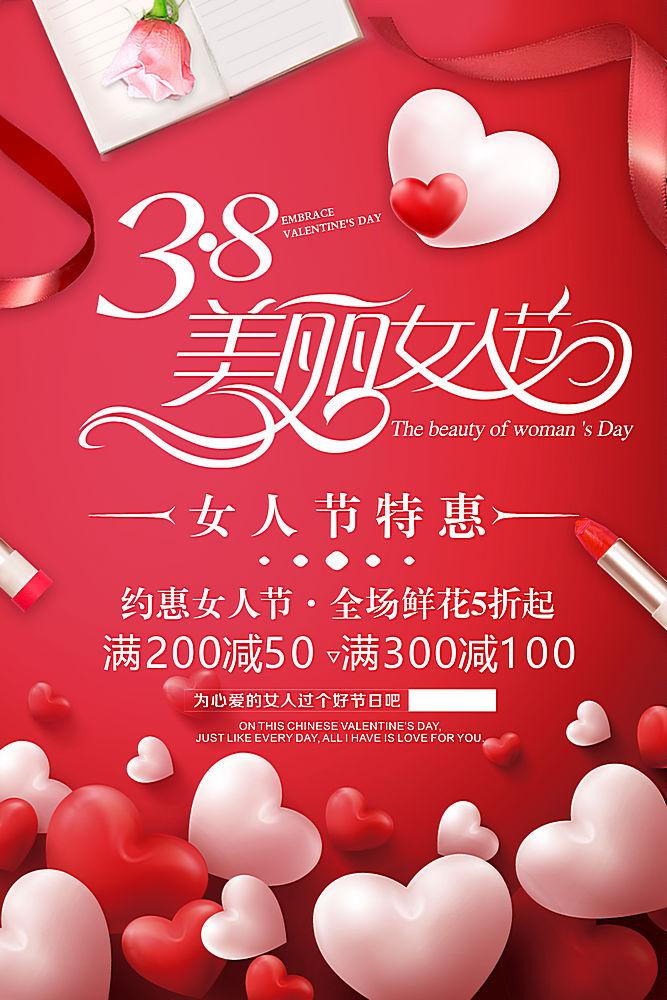 口红心形气球38妇女节海报