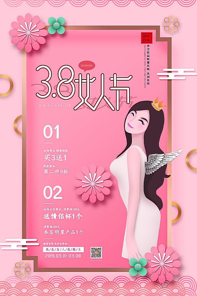 仙女38妇女节海报・