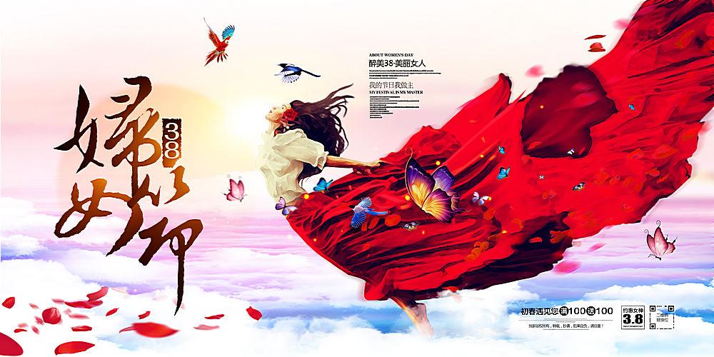 花瓣云38女人节淘宝海报
