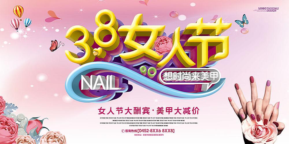 花朵手38女人节淘宝海报