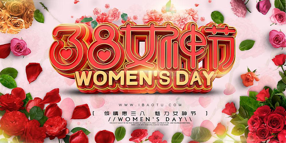玫瑰花38女人节淘宝海报