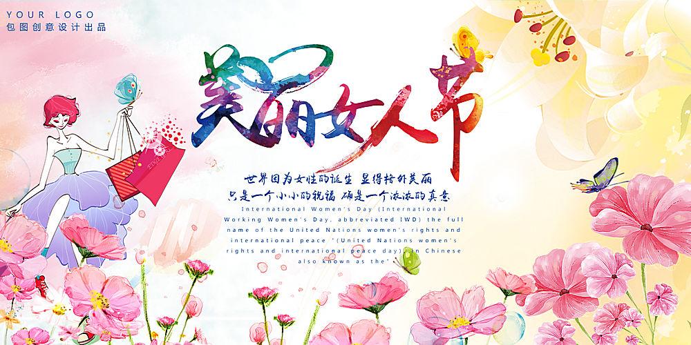 水彩花朵38女人节淘宝海报