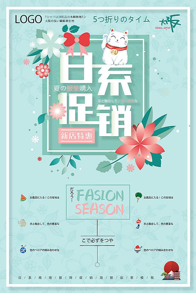 简约清新促销宣传海报日式海报设计模版