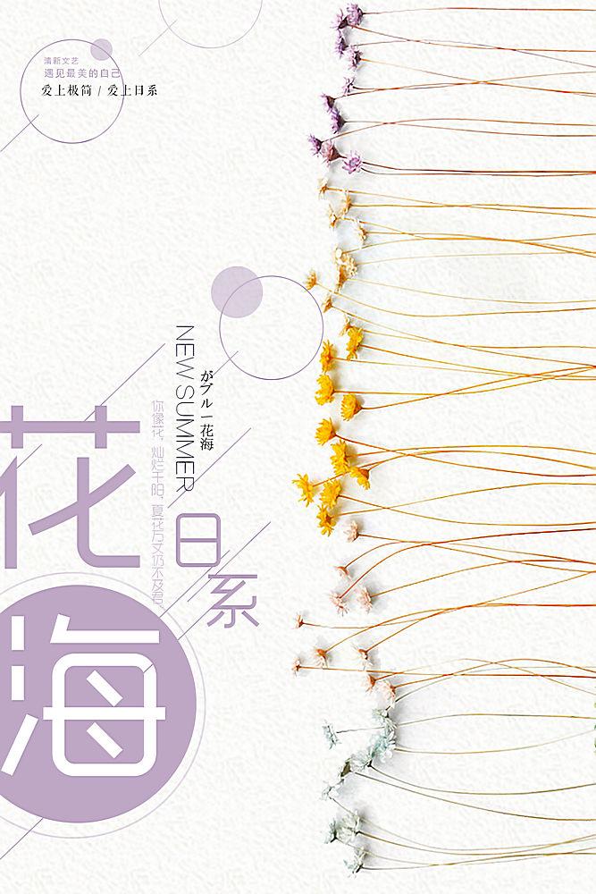 简约清新文艺花海日系宣传海报日式海报设计模版