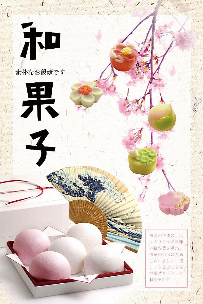简约和风日系宣传海报日式海报设计模版