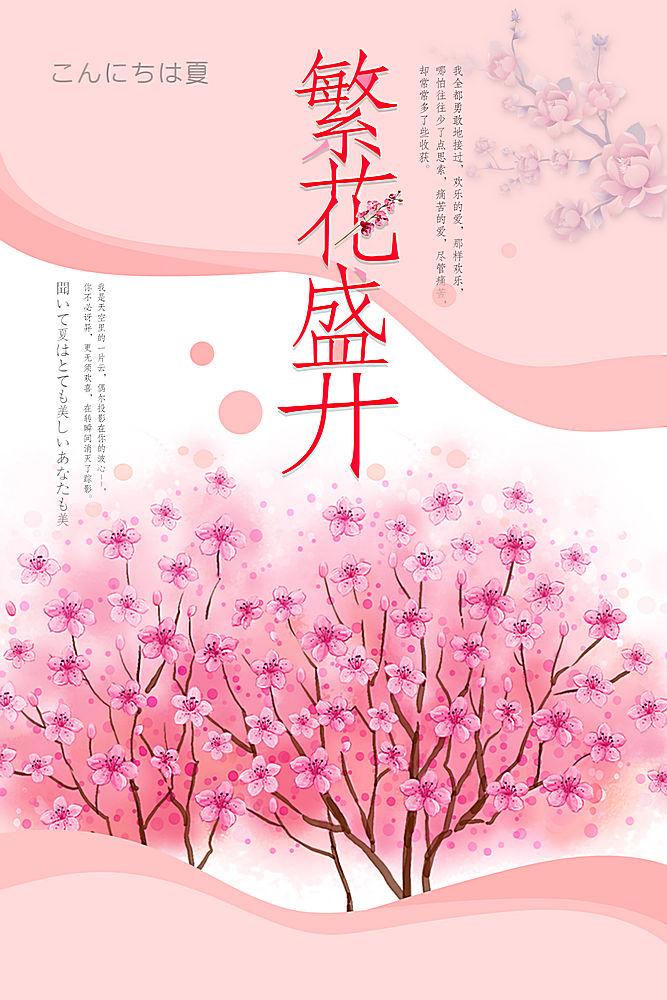 简约日系樱花盛开宣传海报日式海报设计模版