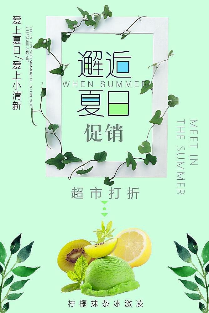简约日系邂逅夏日促销宣传海报日式海报设计模版