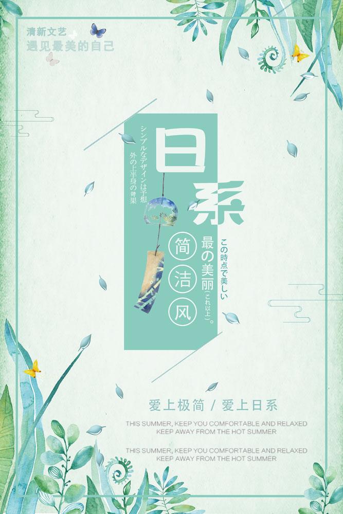 简约简洁蓝色清新日系宣传海报日式海报设计模版