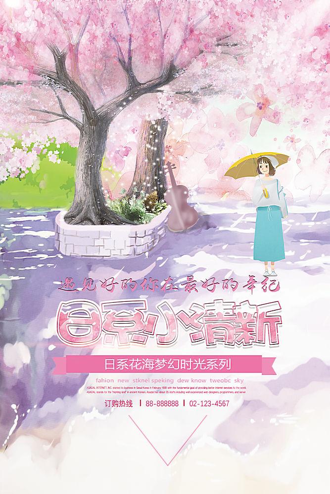 简约清新唯美漫画卡通女孩樱花日系海报广告设计模版