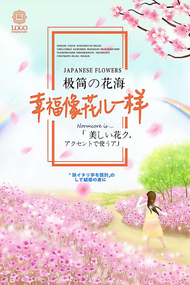 简约清新浪漫幸福像花儿一样宣传海报日系海报广告设计模版