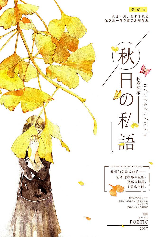 简约卡通手绘秋日私语宣传海报日系海报广告设计模版