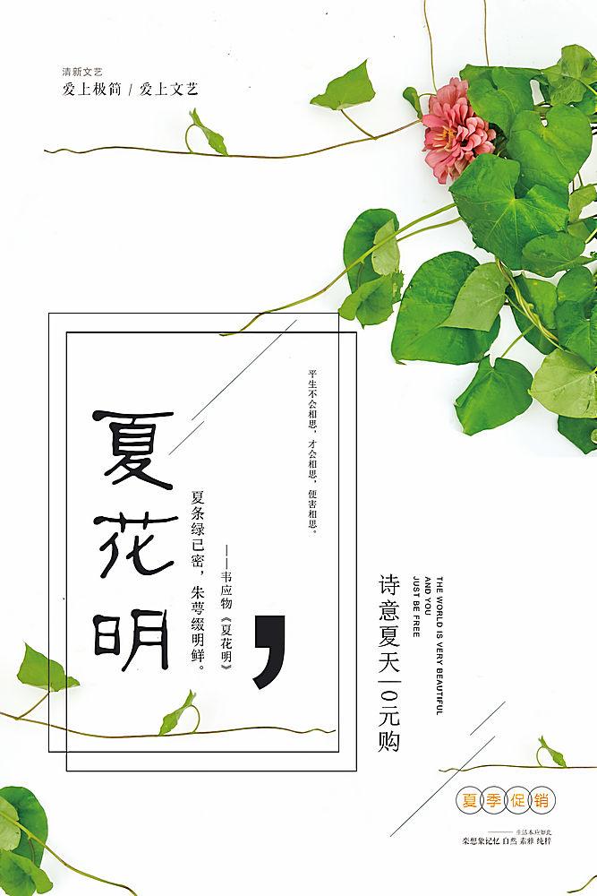 简约自然夏季促销日式海报宣传广告设计模板