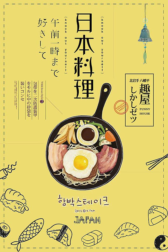 简约卡通手绘可爱日本料理日式海报宣传广告设计模板