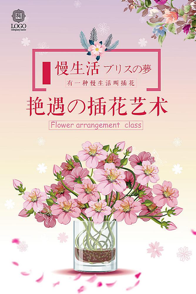 简约卡通手绘插花艺术日式海报宣传广告设计模板