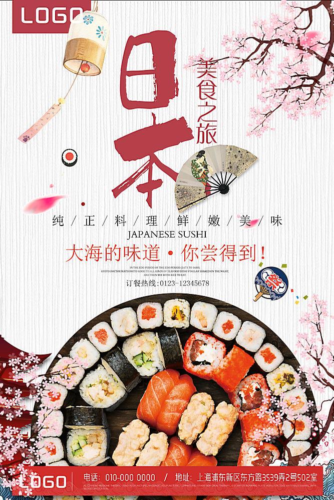 简约唯美樱花日本美食之旅广告宣传日式海报设计模板