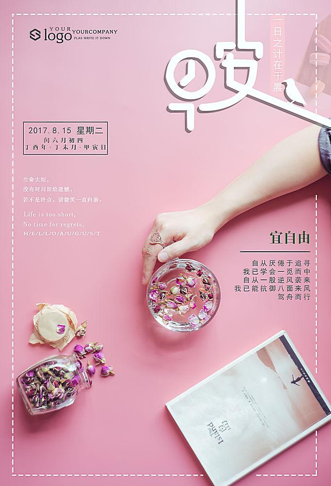 简约清新自然唯美玫瑰花茶早安广告宣传日式海报设计模板