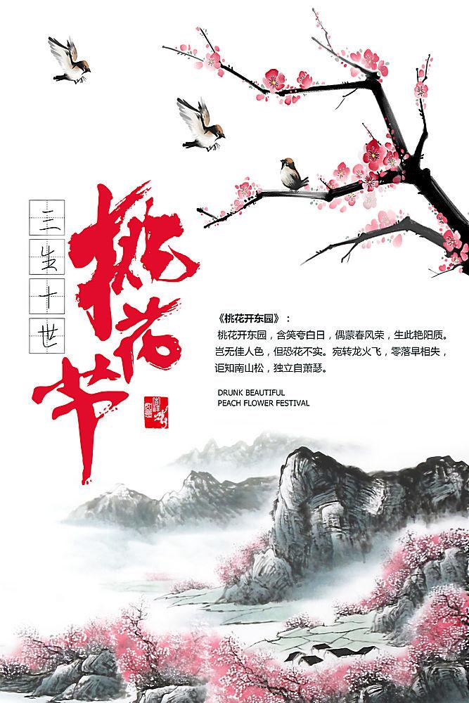 简约大气中国桃花节中国风水墨海报广告宣传海报设计模板